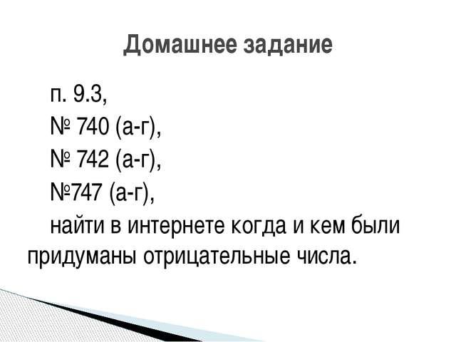 п. 9.3, № 740 (а-г), № 742 (а-г), №747 (а-г), найти в интернете когда и...