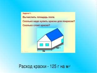 Расход краски - 125 г на м² 6м 6м