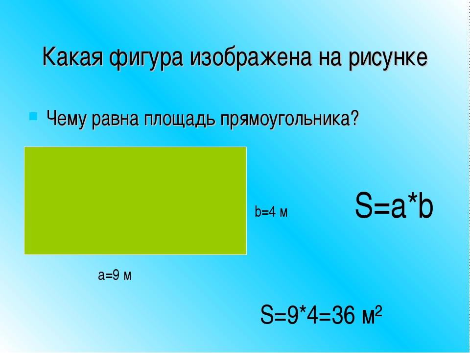 Какая фигура изображена на рисунке Чему равна площадь прямоугольника? а=9 м b...