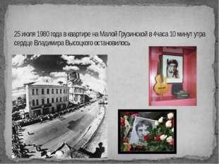 25 июля 1980 года в квартире на Малой Грузинской в 4часа 10 минут утра сердце