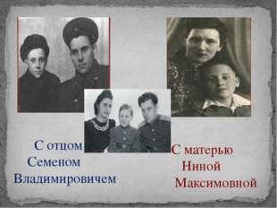 С отцом Семеном Владимировичем С матерью Ниной Максимовной