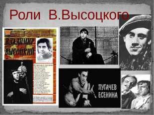Роли В.Высоцкого