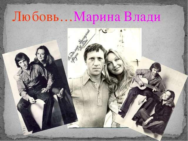 Любовь…Марина Влади