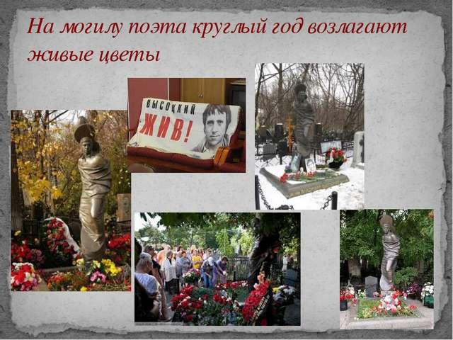 На могилу поэта круглый год возлагают живые цветы