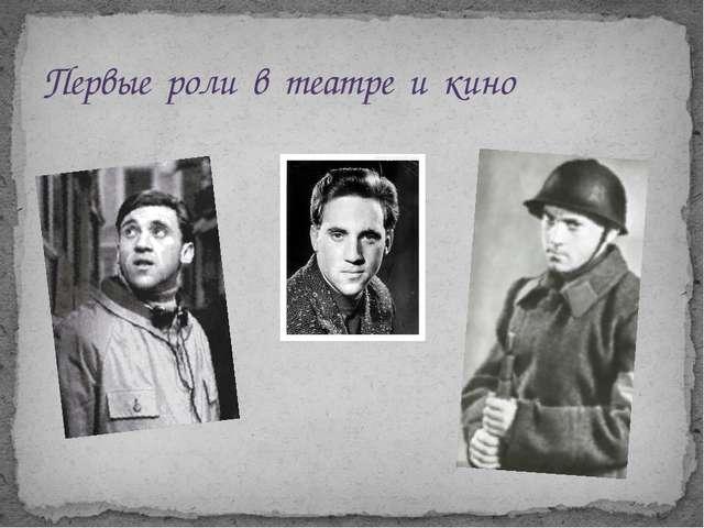 Первые роли в театре и кино
