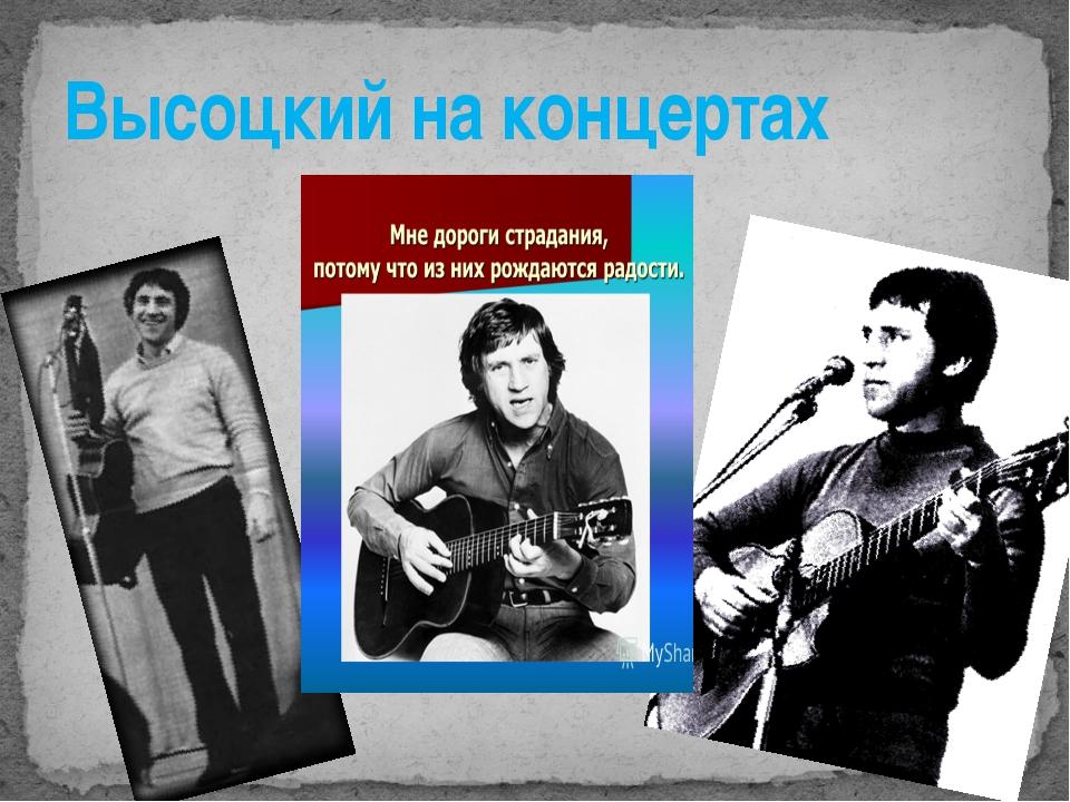 Высоцкий на концертах