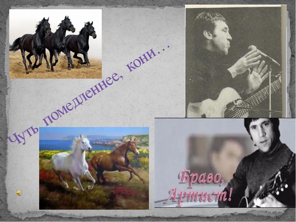 Чуть помедленнее, кони…