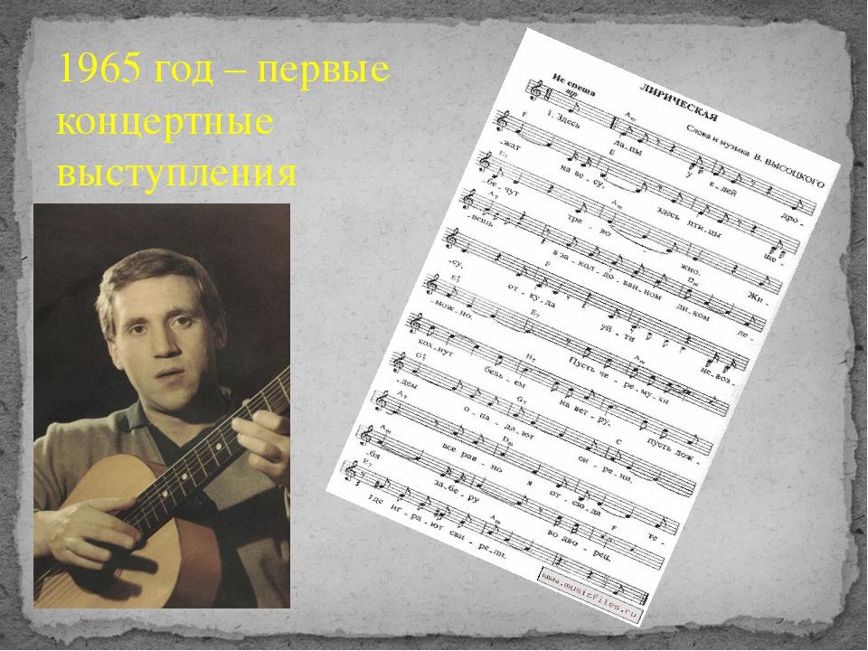 1965 год – первые концертные выступления