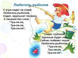 Любитель-рыболов С утра сидит на озере Любитель-рыболов, Сидит, мурлычет песе