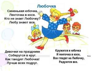Любочка Синенькая юбочка, Ленточка в косе. Кто не знает Любочку? Любу знают в