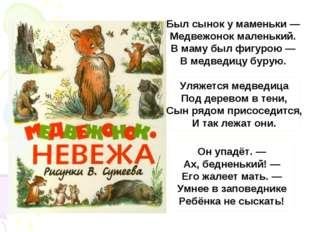 Был сынок у маменьки— Медвежонок маленький. В маму был фигурою — В медведицу