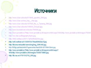 Источники http://www.char.ru/books/974940_Igrushki_Stihi.jpg http://www.char.