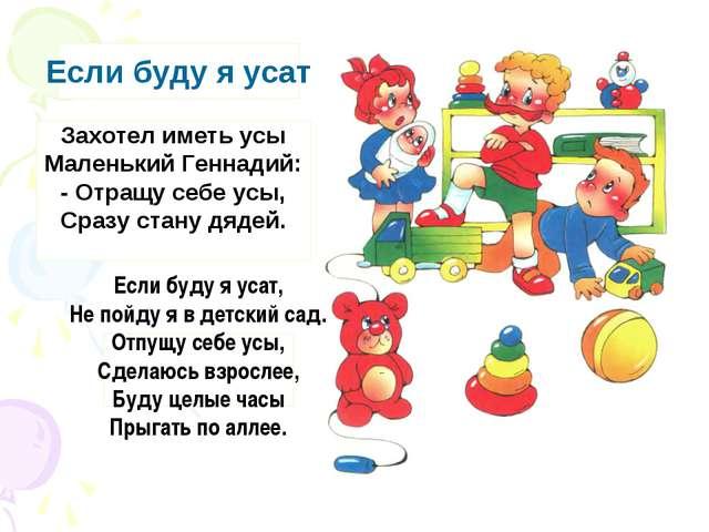 Захотел иметь усы Маленький Геннадий: - Отращу себе усы, Сразу стану дядей. Е...
