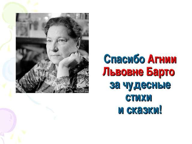 Спасибо Агнии Львовне Барто за чудесные стихи и сказки!