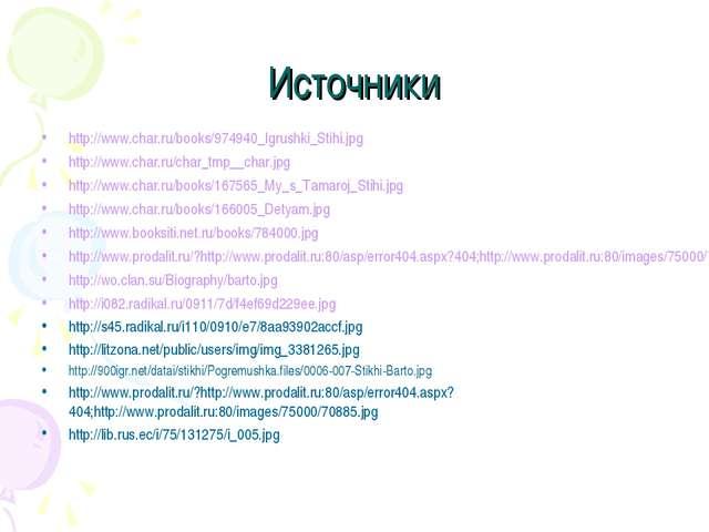 Источники http://www.char.ru/books/974940_Igrushki_Stihi.jpg http://www.char....