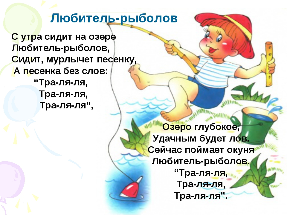 Любитель-рыболов С утра сидит на озере Любитель-рыболов, Сидит, мурлычет песе...