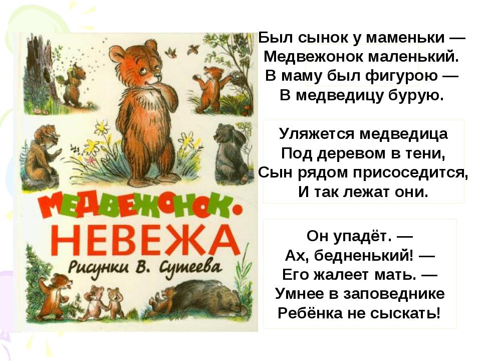 Был сынок у маменьки— Медвежонок маленький. В маму был фигурою — В медведицу...