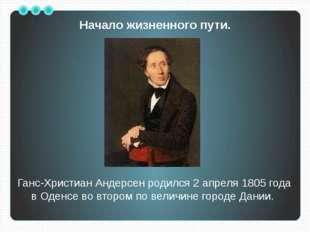 Начало жизненного пути. Ганс-Христиан Андерсен родился 2 апреля 1805 года в О