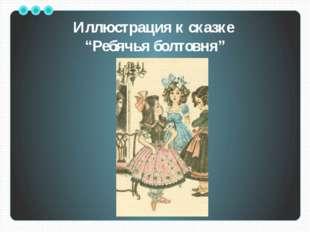 """Иллюстрация к сказке """"Ребячья болтовня"""""""