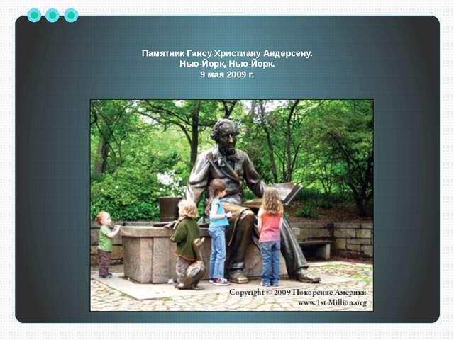 Памятник Гансу Христиану Андерсену. Нью-Йорк, Нью-Йорк. 9 мая 2009 г.