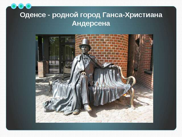 Оденсе - родной город Ганса-Христиана Андерсена