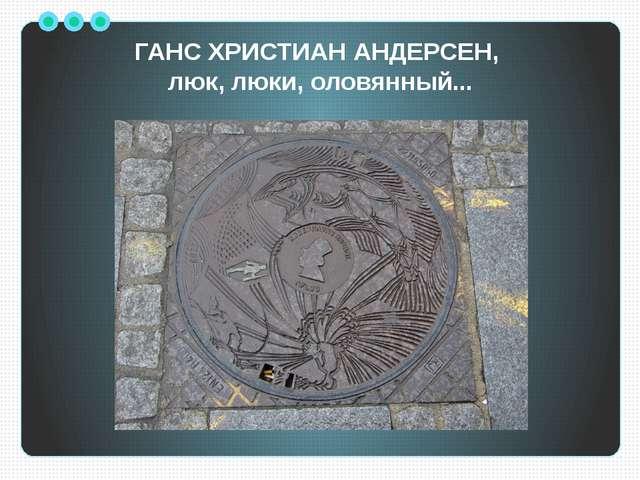 ГАНС ХРИСТИАН АНДЕРСЕН, люк, люки, оловянный...
