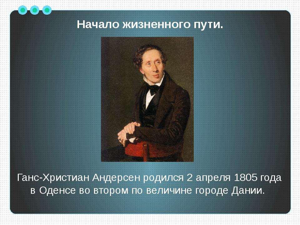 Начало жизненного пути. Ганс-Христиан Андерсен родился 2 апреля 1805 года в О...