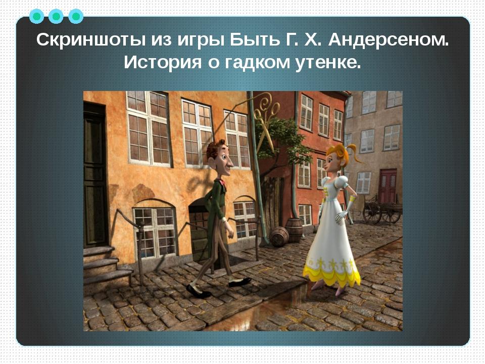 Скриншоты из игры Быть Г. Х. Андерсеном. История о гадком утенке.