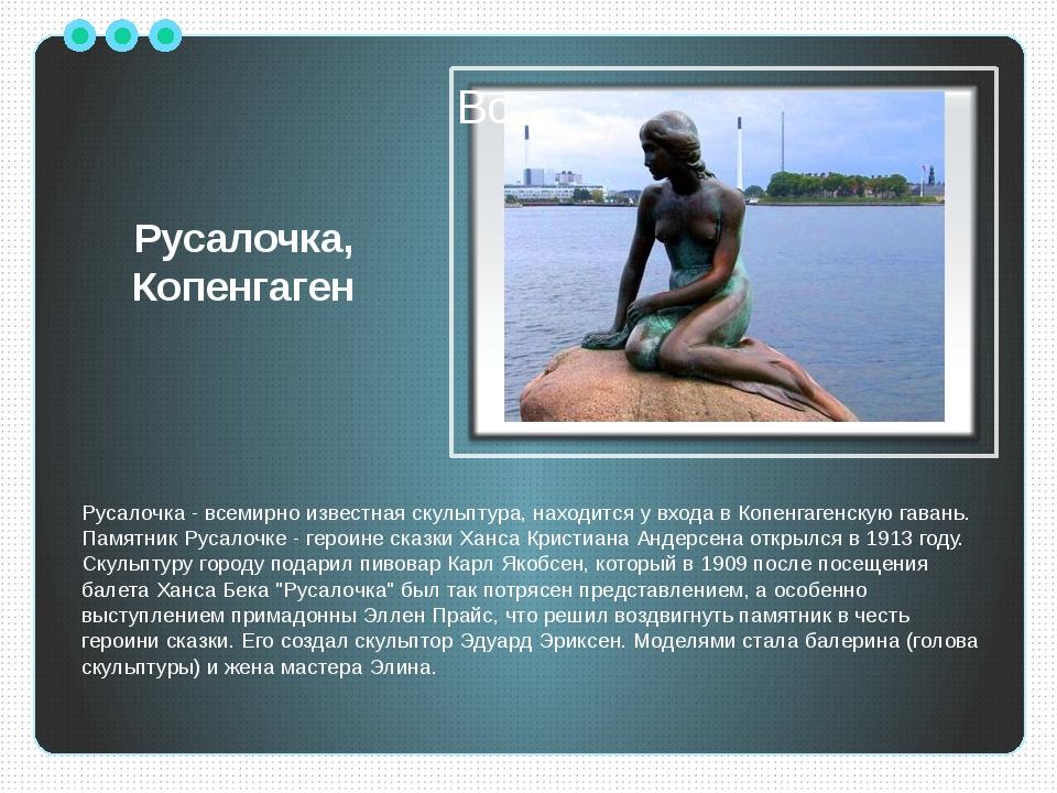 Русалочка, Копенгаген Русалочка - всемирно известная скульптура, находится у...