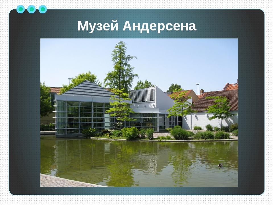 Музей Андерсена