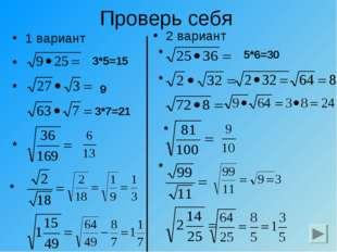 Проверь себя 1 вариант 2 вариант 3*5=15 9 3*7=21 5*6=30 * * * * * * * *