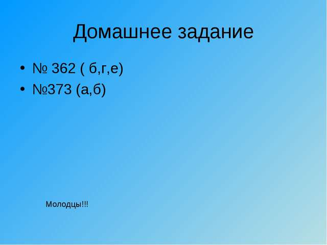 Домашнее задание № 362 ( б,г,е) №373 (а,б) Молодцы!!!