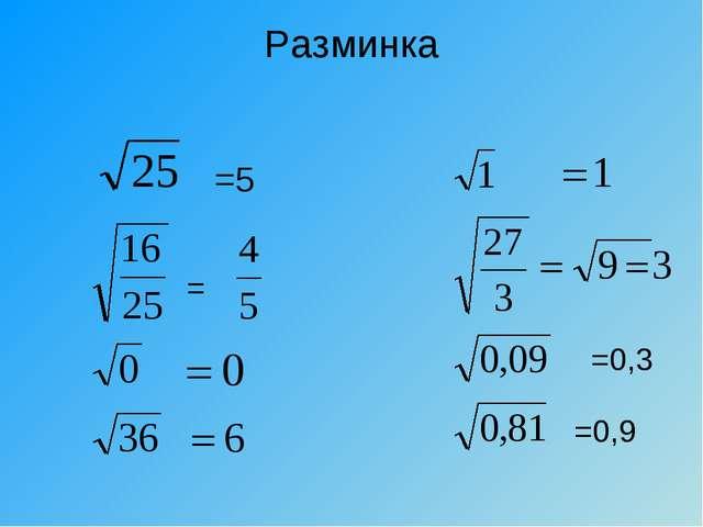 Разминка =5 = =0,3 =0,9