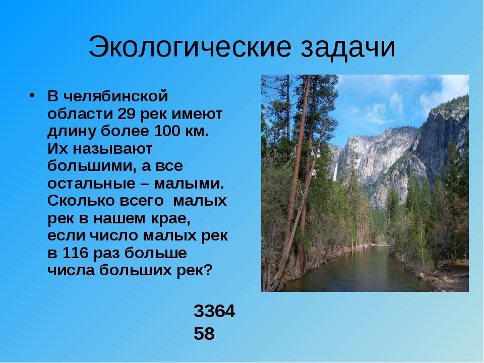 Экологические задачи В челябинской области 29 рек имеют длину более 100 км. И...