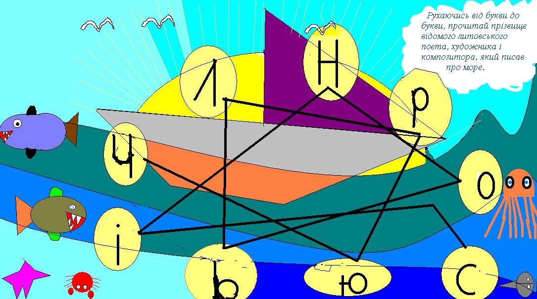 F:\Опис досвіду\ОПИС ДОСВІДУ\морська головоломка.bmp