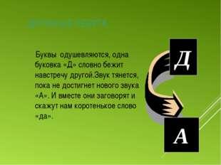 ДРУЖНЫЕ РЕБЯТА Буквы одушевляются, одна буковка «Д» словно бежит навстречу др