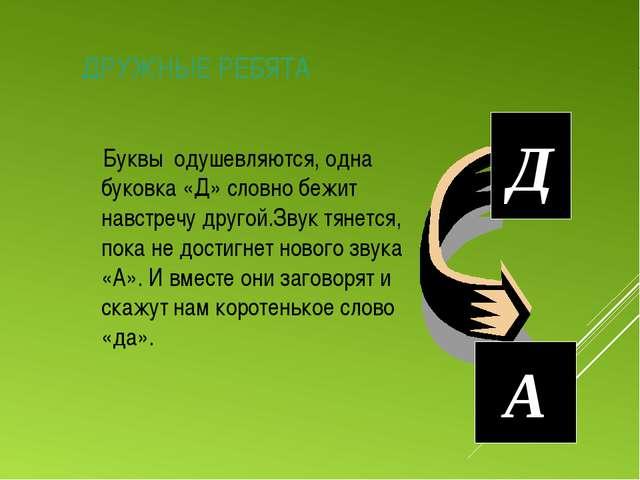 ДРУЖНЫЕ РЕБЯТА Буквы одушевляются, одна буковка «Д» словно бежит навстречу др...