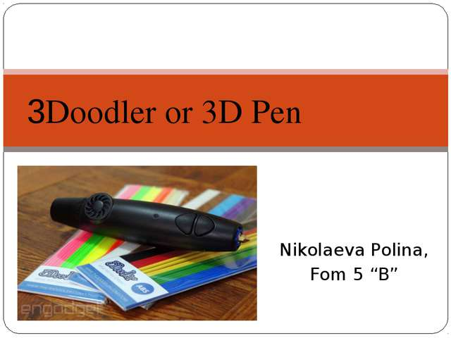 "Nikolaeva Polina, Fom 5 ""B"" 3Doodler or 3D Pen"