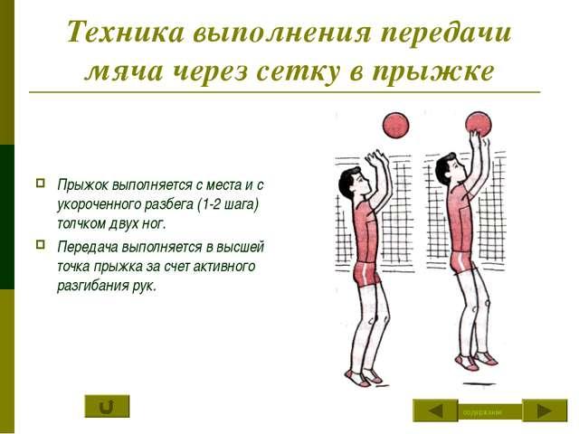 Техника выполнения передачи мяча через сетку в прыжке Прыжок выполняется с ме...