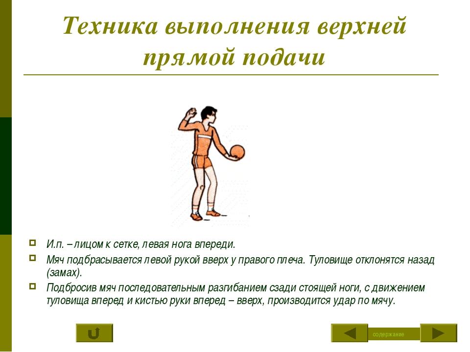Техника выполнения верхней прямой подачи И.п. – лицом к сетке, левая нога впе...
