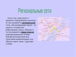 Если сеть существует в пределах определённого региона, то она называется рег