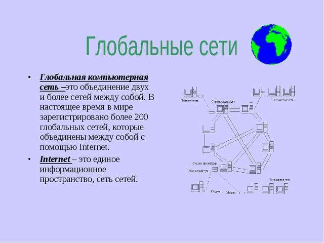 Глобальная компьютерная сеть –это объединение двух и более сетей между собой....