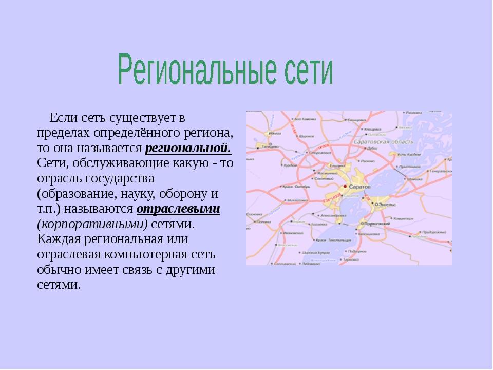 Если сеть существует в пределах определённого региона, то она называется рег...