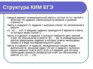 Структура КИМ ЕГЭ Каждый вариант экзаменационной работы состоит из 3-х часте