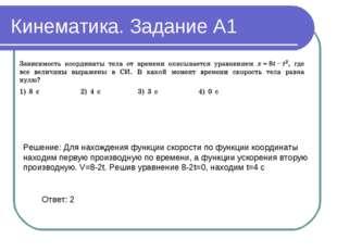 Решение: Для нахождения функции скорости по функции координаты находим первую