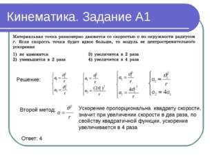 Кинематика. Задание А1 Решение: Второй метод: Ускорение пропорциональна квадр