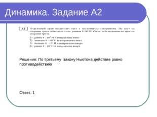 Динамика. Задание А2 Решение: По третьему закону Ньютона действие равно проти