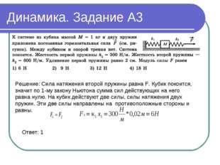 Динамика. Задание А3 Ответ: 1