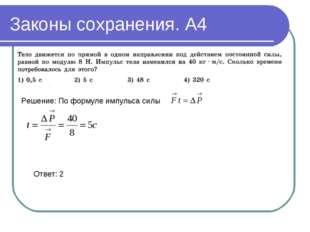 Законы сохранения. А4 Ответ: 2
