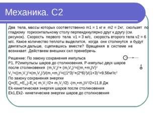 Механика. С2 Два тела, массы которых соответственно m1 = 1 кг и m2 = 2кг, ско